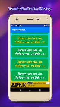 জিসান খান শুভর সকল গান   Best of Jisan Khan Shuvo screenshot 3