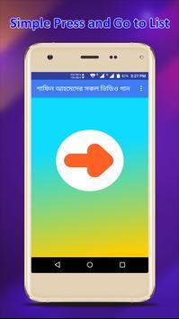 শাফিন আহমেদের সকল ভিডিও গান screenshot 1