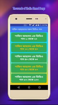 শাফিন আহমেদের সকল ভিডিও গান screenshot 2