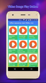 শাফিন আহমেদের সকল ভিডিও গান screenshot 3