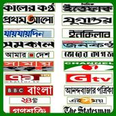 All Bangla Newspaper and tv channels icon