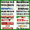 All Bangla Newspaper and TV channels आइकन