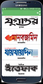 All Bangla Newspaper and tv channels screenshot 3