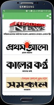 All Bangla Newspaper and tv channels poster