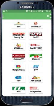 All Bangla Newspaper and tv channels screenshot 9