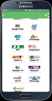 All Bangla Newspaper and tv channels screenshot 12