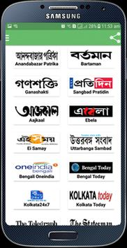 All Bangla Newspaper and tv channels screenshot 13