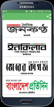 All Bangla Newspaper and tv channels screenshot 2