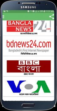 All Bangla Newspaper and tv channels screenshot 4