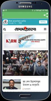 All Bangla Newspaper and tv channels screenshot 5