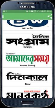 All Bangla Newspaper and tv channels screenshot 6
