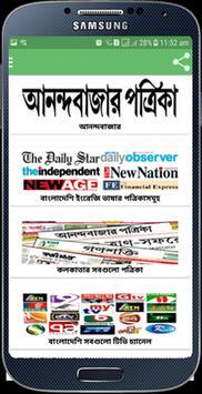 All Bangla Newspaper and tv channels screenshot 8