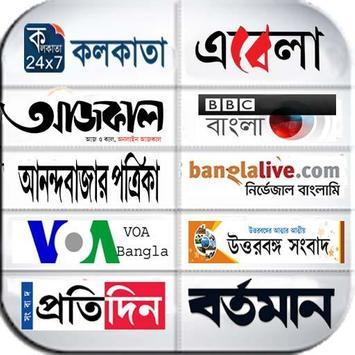 Indian Bangla Newspapers poster