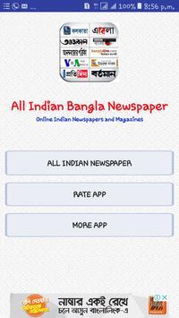 Indian Bangla Newspapers screenshot 1