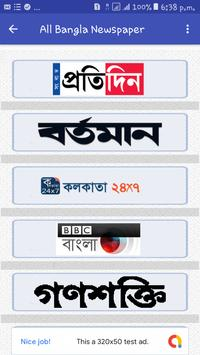 Indian Bangla Newspapers screenshot 2