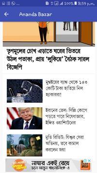 Indian Bangla Newspapers screenshot 4