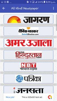 All Hindi Newspaper screenshot 1