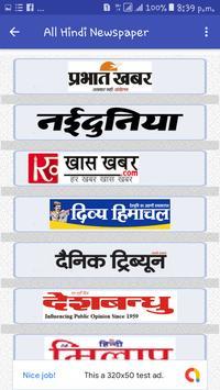 All Hindi Newspaper screenshot 2