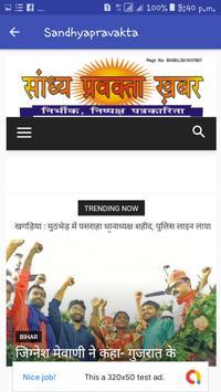All Hindi Newspaper screenshot 5