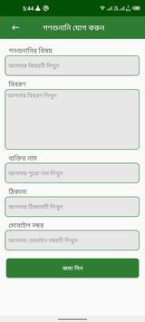 5 Schermata আপনার জেলা প্রশাসক, নরসিংদী