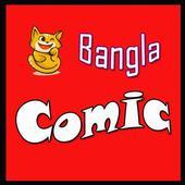 Bangla Comics বাংলা কমিক ( बांग्ला