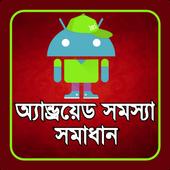 অ্যান্ড্রয়েড সমস্যা ও সমাধান(Android Mobile Tips) icon