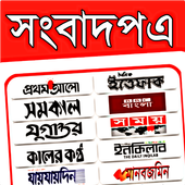 Bangla All Newspaper icon