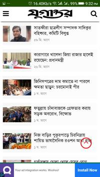 Bangla All Newspaper screenshot 5