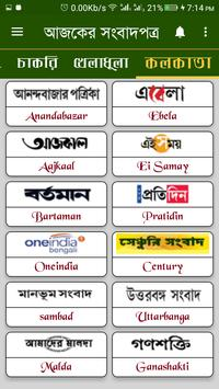 Bangla All Newspaper screenshot 7