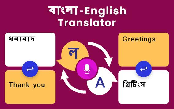 Bangla English Translator poster