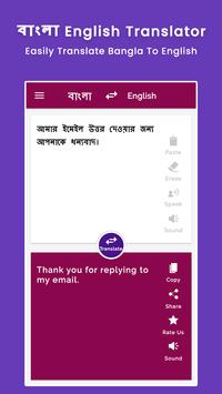 Bangla English Translator screenshot 1