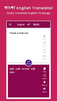 Bangla English Translator screenshot 2