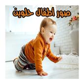 أحلى وأجمل صور أطفال بالعالم icon