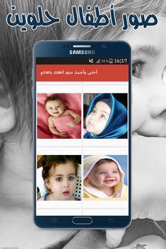 أحلى وأجمل صور أطفال بالعالم poster