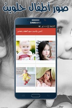 أحلى وأجمل صور أطفال بالعالم screenshot 1