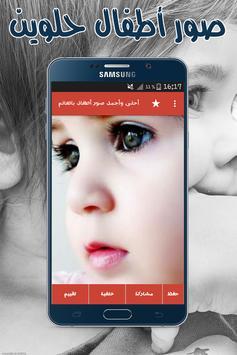 أحلى وأجمل صور أطفال بالعالم screenshot 2