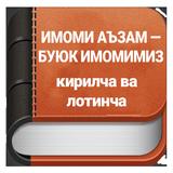 ИМОМИ АЪЗАМ — БУЮК ИМОМИМИЗ (кириллча ва лотинча)