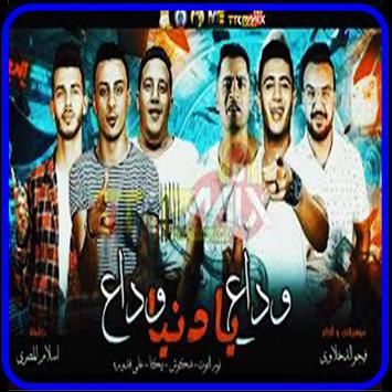 """مهرجان """" وداع يا دنيا وداع """" حمو بيكا - شاكوش-2020 poster"""