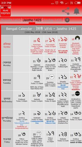 Bengali Calendar 1425 for Android - APK Download