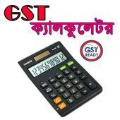 GST ক্যালকুলেটর - Bengali icon