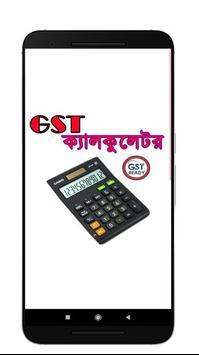 GST ক্যালকুলেটর - Bengali poster