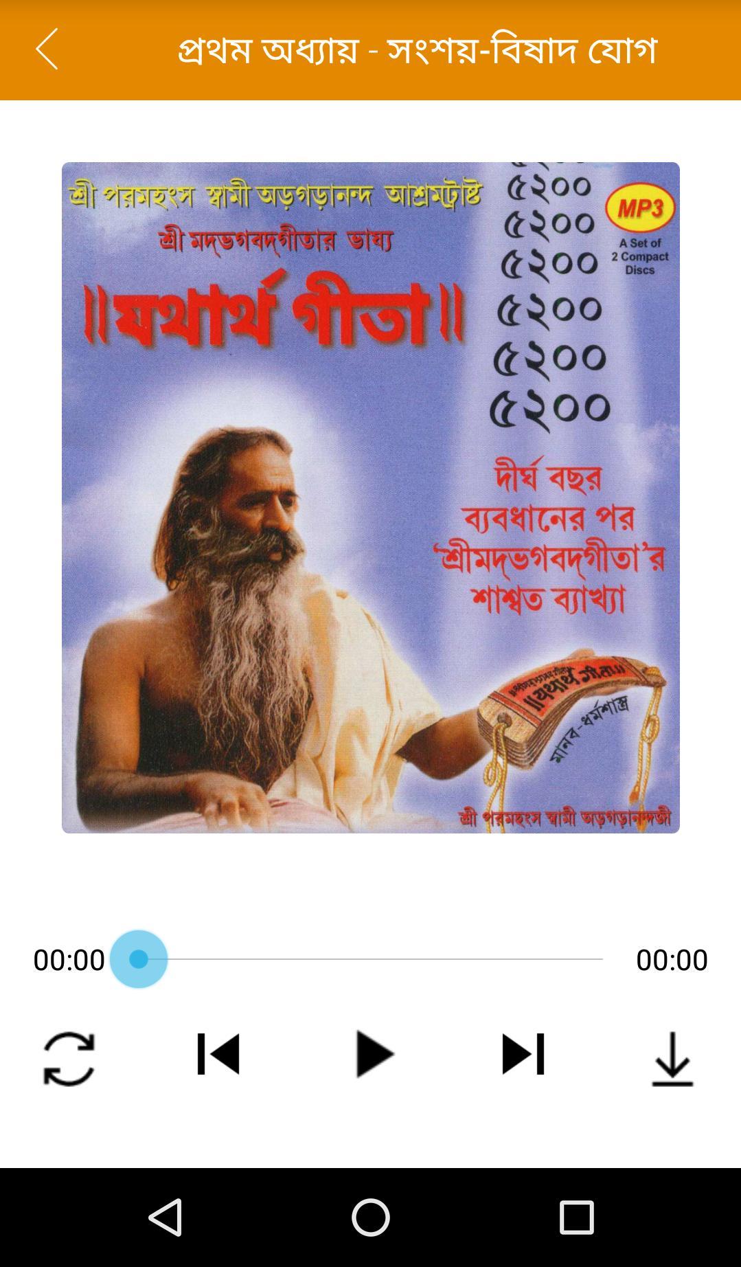 Yatharth Geeta (Bengali) - Srimad Bhagavad Gita for Android
