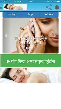 Yog Nindra poster