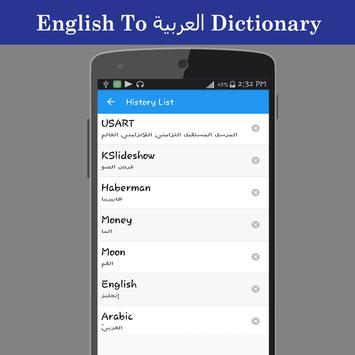 English To Arabic Dictionary screenshot 10
