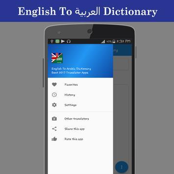 English To Arabic Dictionary screenshot 19
