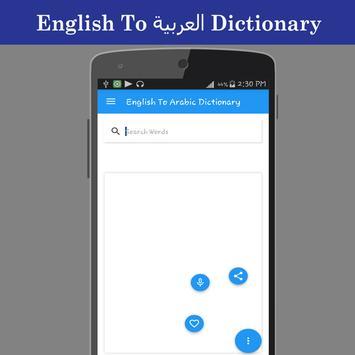 English To Arabic Dictionary screenshot 1