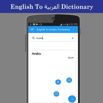 English To Arabic Dictionary screenshot 2
