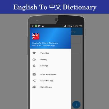 English To Chinese Dictionary screenshot 5