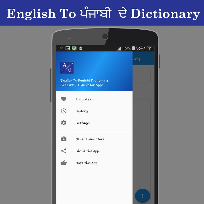 English punjabi dictionary for android apk download.