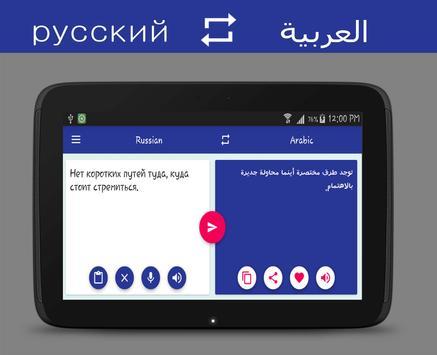 Russian Arabic Translator screenshot 7